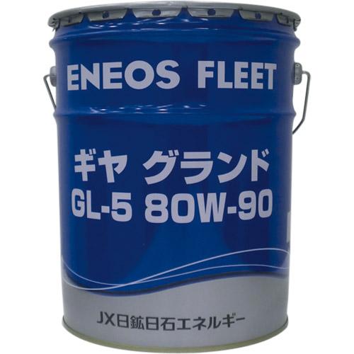 JX ギアグランド GL-5 80W-90 20L