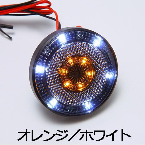 LED リフレクター オレンジ/ホワイト