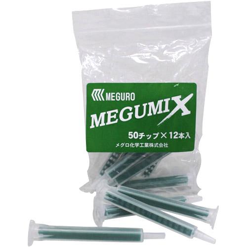 メグミックス 50チップ
