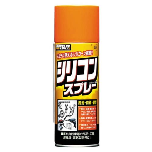 【1本売り】シリコンスプレー 420ml