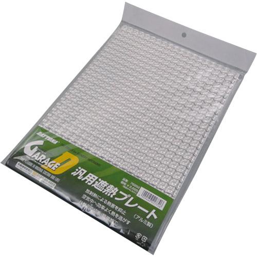 汎用遮熱プレート アルミ製