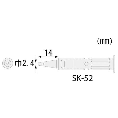 SK-50 シリーズ用半田コテチップ SK-52