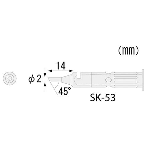 SK-50 シリーズ用半田コテチップ SK-53