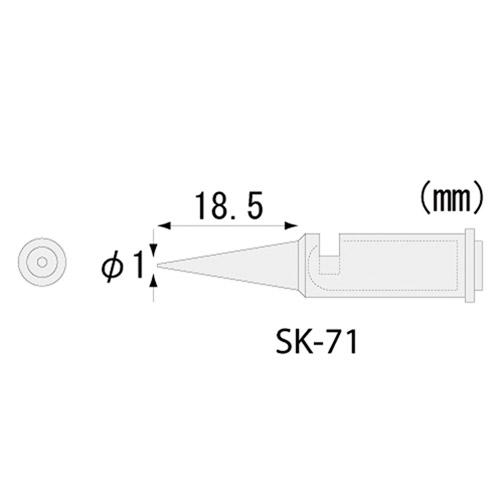 SK-70 シリーズ用半田コテチップ SK-71
