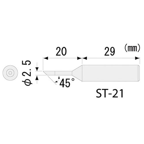 SK-40 シリーズ用半田コテチップ ST-21