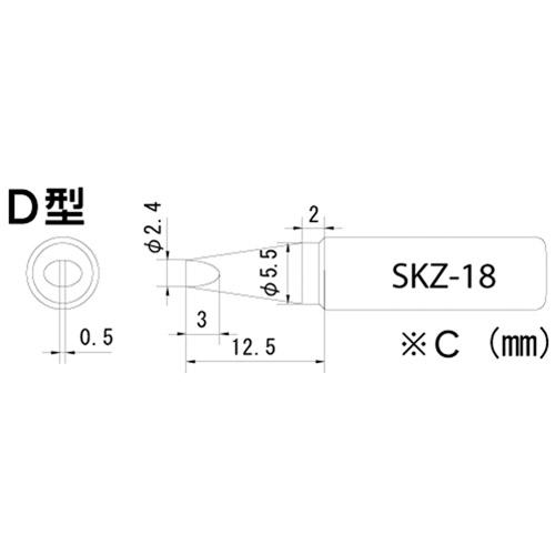 SKZ-01・03専用コテ先 SKZ-18