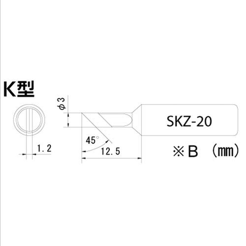 SKZ-01・03専用コテ先 SKZ-20