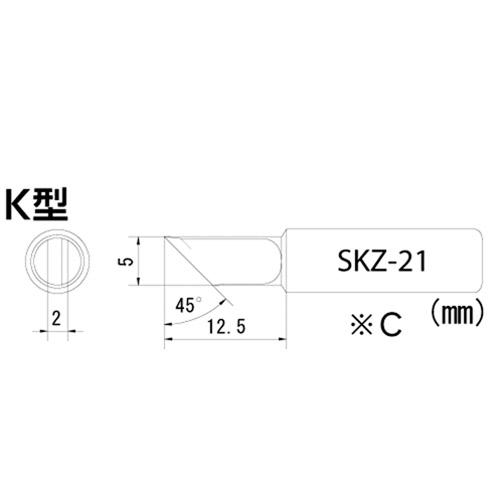 SKZ-01・03専用コテ先 SKZ-21