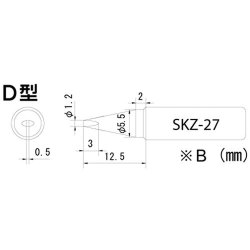 SKZ-01・03専用コテ先 SKZ-27