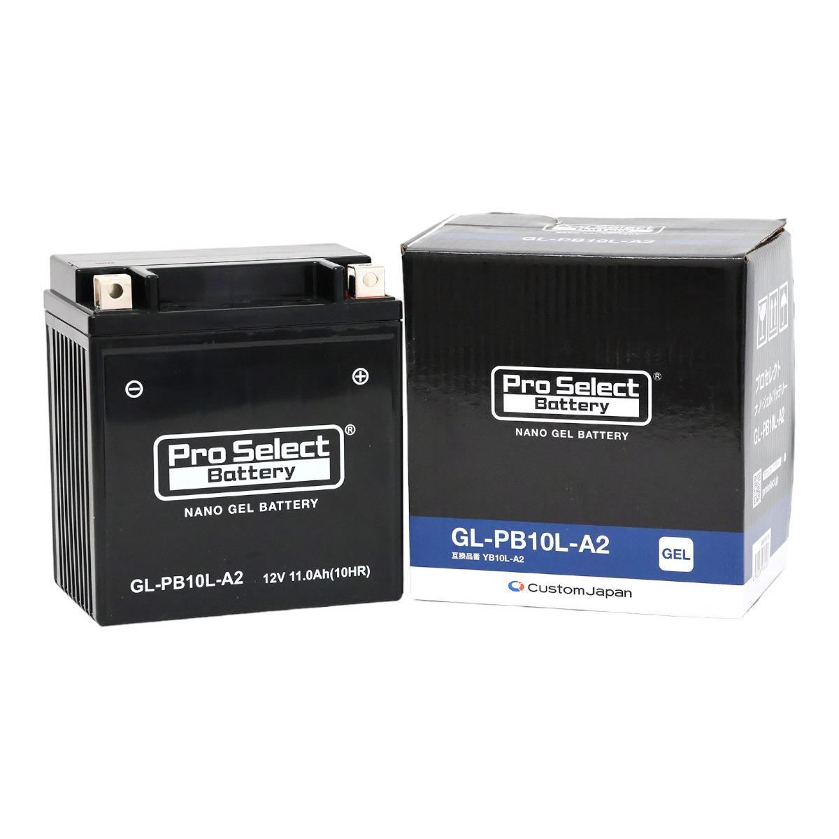 GL-PB10L-A2 (YB10L-A2 互換)(ジェルタイプ 液入り充電済み)