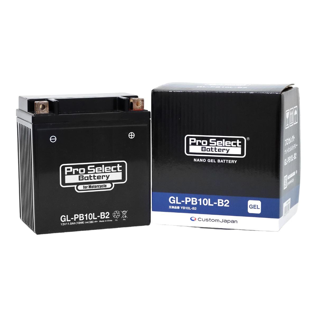 GL-PB10L-B2 (YB10L-B2 互換)(ジェルタイプ 液入り充電済み)