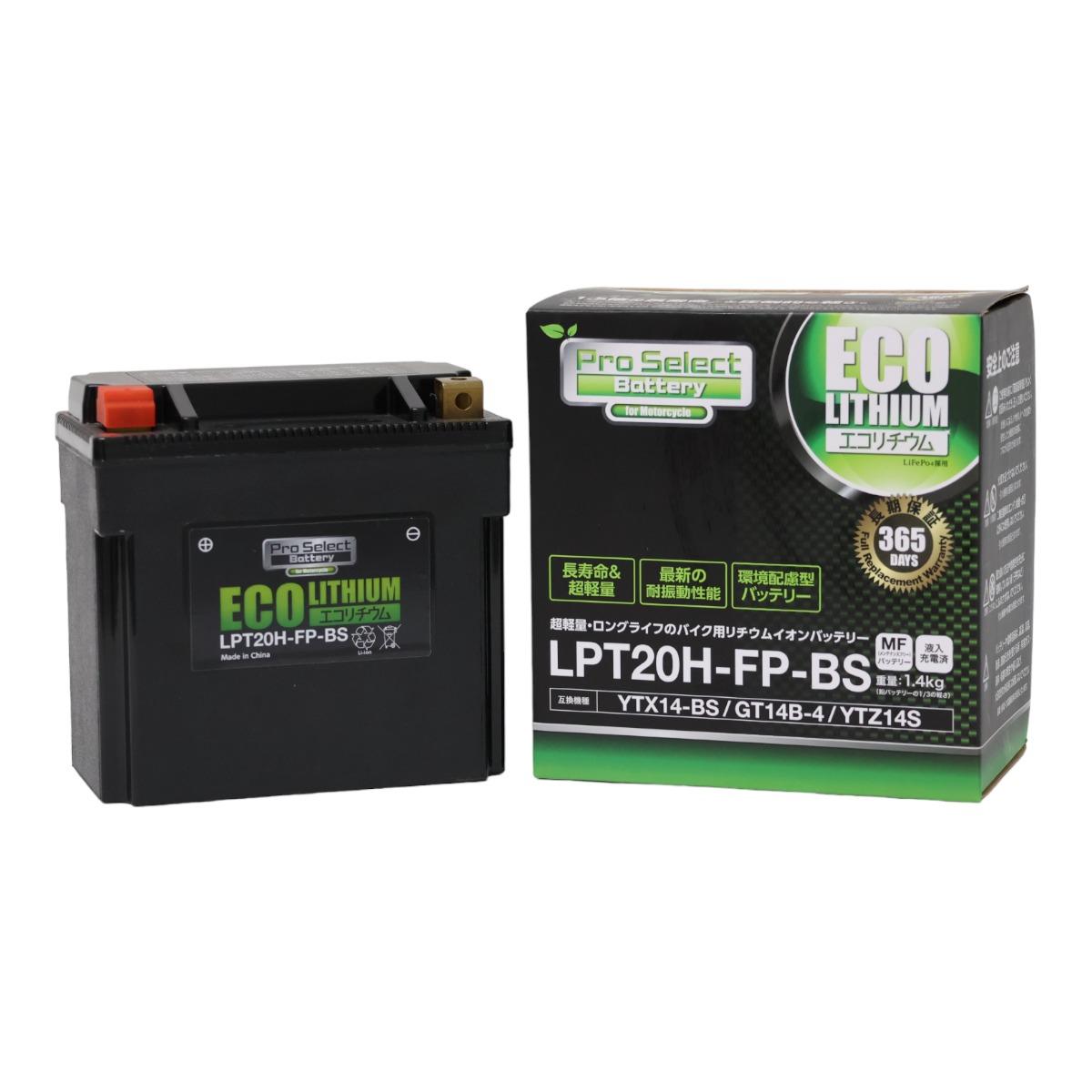 LPT20H-FP-BS エコリチウムイオンバッテリー