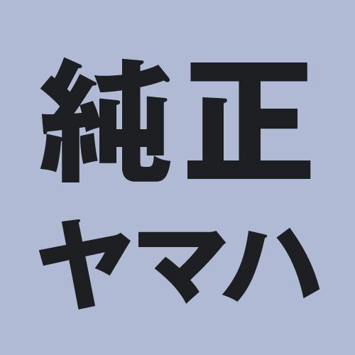 【純正部品】キャップ 10B-F7285-00