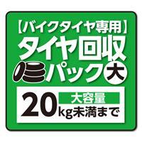 【バイクタイヤ専用】タイヤ回収パック(大)