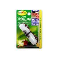 ミニ平型ヒューズ電源 7.5Aヒューズ交換用 茶