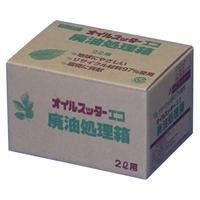 オイルスッタ—エコ 廃油処理箱 2L用