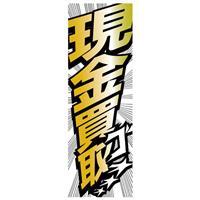 カスタムジャパン特製 のぼり旗 現金買取
