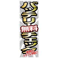 カスタムジャパン特製 のぼり旗 バッテリー無料チェック