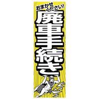 カスタムジャパン特製 のぼり旗 廃車手続き