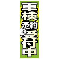 カスタムジャパン特製 のぼり旗 車検予約受付中