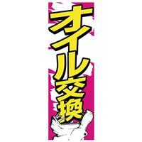 カスタムジャパン特製 のぼり旗 オイル交換
