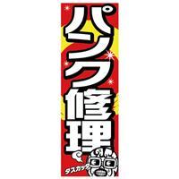 カスタムジャパン特製 のぼり旗 パンク修理