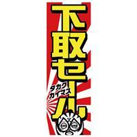 カスタムジャパン特製 のぼり旗 下取セール