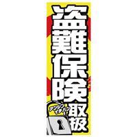 カスタムジャパン特製 のぼり旗 盗難保険取扱