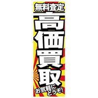 カスタムジャパン特製 のぼり旗 高価買取