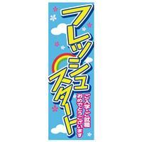 カスタムジャパン特製 のぼり旗 フレッシュスタート