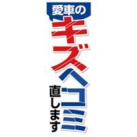 カスタムジャパン特製 のぼり旗 愛車のキズへコミ直します