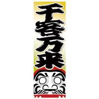 カスタムジャパン特製 のぼり旗 千客万来