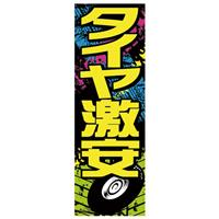 カスタムジャパン特製 のぼり旗 タイヤ激安