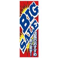 カスタムジャパン特製 のぼり旗 BIG SALE
