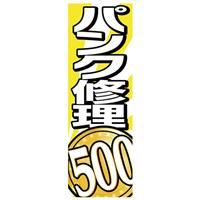 カスタムジャパン特製 のぼり旗 パンク修理500