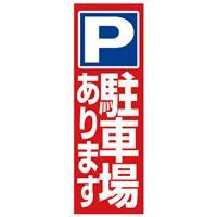 定番デザイン のぼり旗 駐車場あります