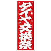 定番デザイン のぼり旗 タイヤ交換祭
