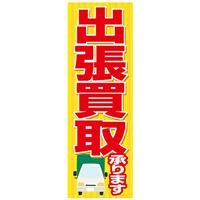 カスタムジャパン特製 のぼり旗 出張買取承ります