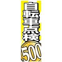 カスタムジャパン特製 のぼり旗 自転車点検500