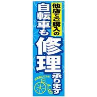 カスタムジャパン特製 のぼり旗 自転車修理