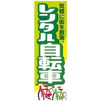 カスタムジャパン特製 のぼり旗 レンタル自転車