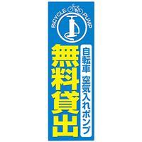 カスタムジャパン特製 のぼり旗 無料貸出