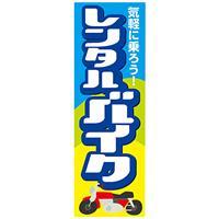 カスタムジャパン特製 のぼり旗 レンタルバイク