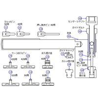 HCC-654-20 押し抜きピン/40