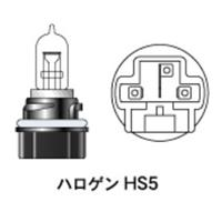 HS5 12V35/30W P23T (クリア)