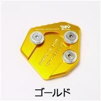 【受注生産品】サイドスタンドエンド ゴールド