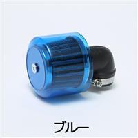 ノーマルキャブ用 パワーフィルター 90度 ブルー