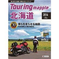 ツーリングマップル 北海道 2016