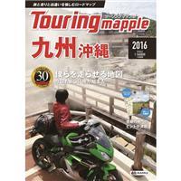 ツーリングマップル 九州・沖縄 2016
