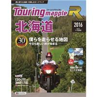ツーリングマップルR 北海道 2016